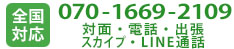 全国対応 070-1669-2109 対面・電話・出張・スカイプ・LINE通話