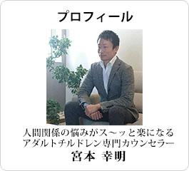 プロフィール 加害者専門カウンセラー 宮本幸明