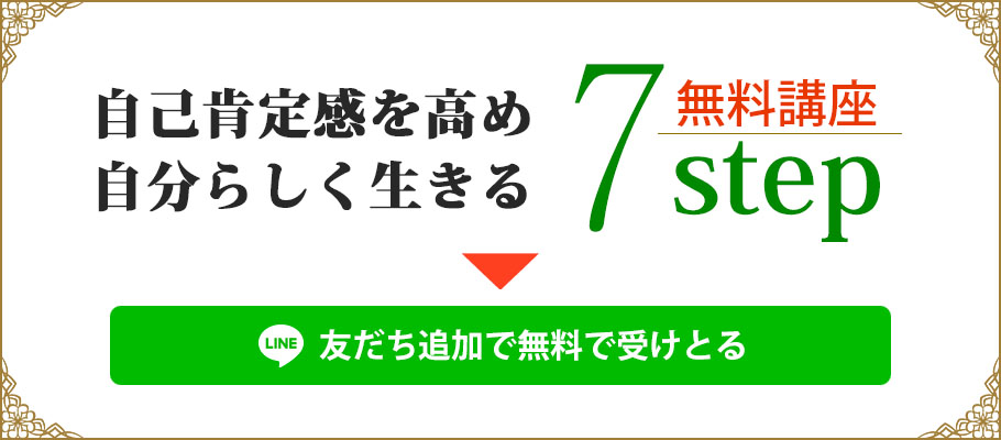 7step無料講座