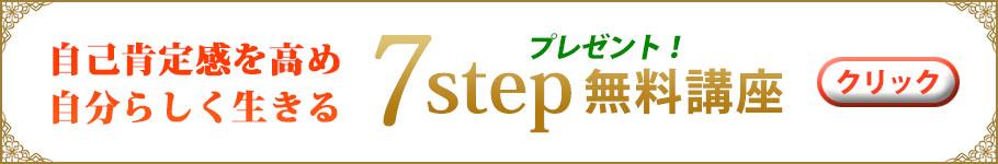 7step 無料講座